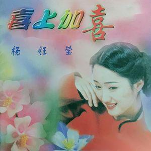 幸福永远在身边(热度:131)由花开富贵翻唱,原唱歌手杨钰莹