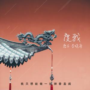 度我原唱是唐古/李晓舟,由雨蝶翻唱(播放:66)