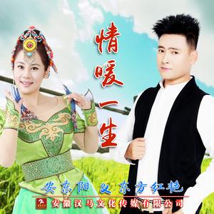 情暖一生原唱是安东阳/东方红艳,由巾帼家族牛姐翻唱(播放:13)