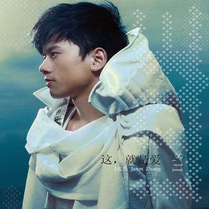 云中的Angel(热度:11)由Frank翻唱,原唱歌手张杰