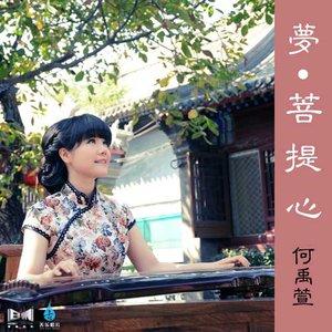 度化人间(热度:36)由静心家族菩提莲翻唱,原唱歌手何禹萱