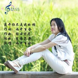 离开你不是我的错(热度:11)由美满家族-智慧【主唱】翻唱,原唱歌手雨中百合