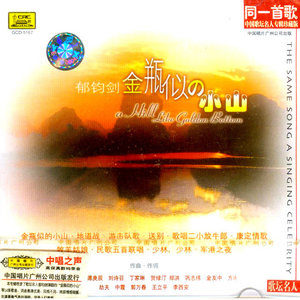 金瓶似的小山(热度:120)由南极翻唱,原唱歌手郁钧剑