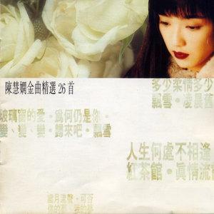 反叛(Live)(热度:69)由Ruby翻唱,原唱歌手陈慧娴