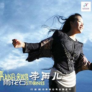 醉人的山歌(热度:77)由气质翻唱,原唱歌手李雨儿