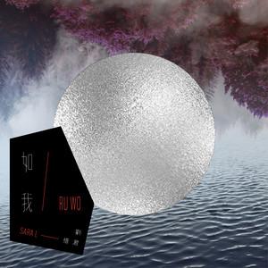 如我(热度:88)由XHβ℡翻唱,原唱歌手刘惜君