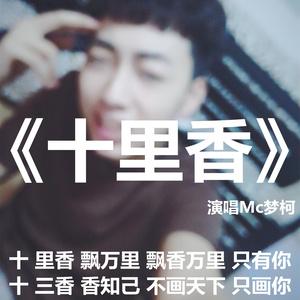 十里香在线听(原唱是MC梦柯),李氏演唱点播:17次