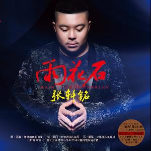 雨花石原唱是张轩铭,由媚微翻唱(播放:45)