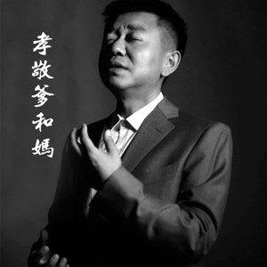 孝敬爹和妈由秦声飞扬六盘高峰(有访必回)演唱(ag娱乐场网站:大平)