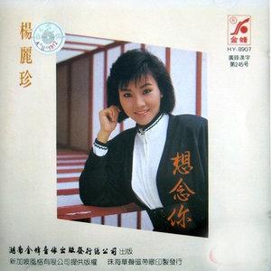 情为何物(热度:203)由童心未泯豁达欣然心悦Happy(英近忙)翻唱,原唱歌手杨丽珍