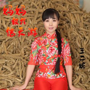 妈妈教我信天游(热度:54)由啊翻唱,原唱歌手王二妮