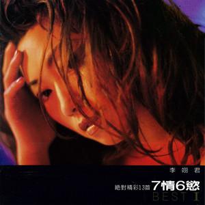 七情六欲(热度:168)由梦想成真翻唱,原唱歌手李翊君