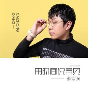 用时间说再见(热度:41)由远方翻唱,原唱歌手蔡宗强(没朋友的球鞋侠)
