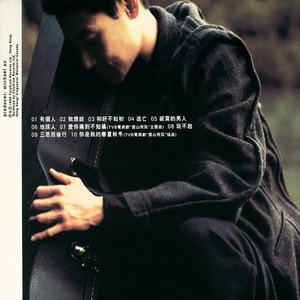 你是我的春夏秋冬(热度:24)由阿俊翻唱,原唱歌手张学友