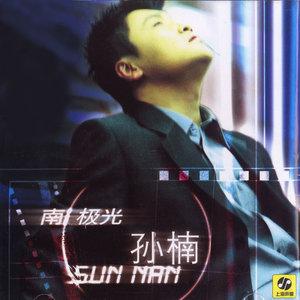风往北吹(热度:23)由Angel萍聚翻唱,原唱歌手孙楠