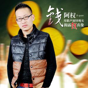 钱(热度:32)由郭老四饸饹面(许昌)翻唱,原唱歌手阿权