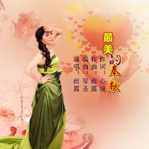最美的奉献(热度:185)由人生如戏翻唱,原唱歌手雨露