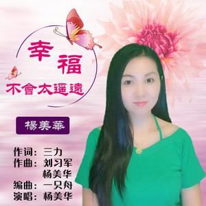 幸福不会太遥远(热度:41)由琴音韵翻唱,原唱歌手杨美华