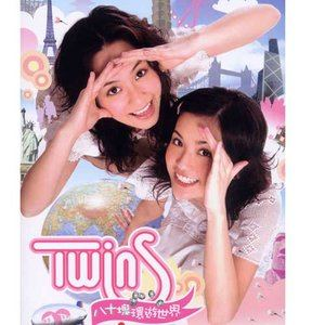 一时无俩(热度:60)由移动小蚍蜉(小忙中)翻唱,原唱歌手Twins