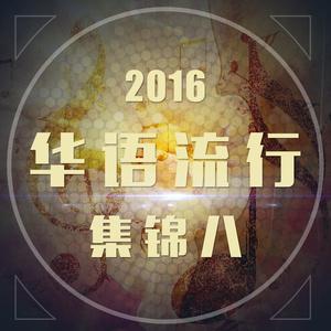 有妈就有家(热度:170)由幸福七月翻唱,原唱歌手苏青山