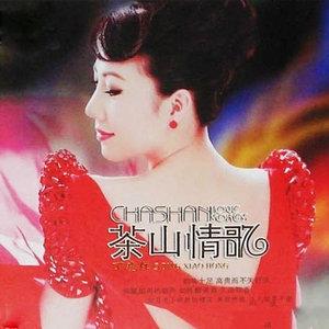 二月里来(热度:20)由健康快乐永久永久翻唱,原唱歌手丁晓红