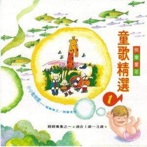 两只老虎(无和声版)(热度:26)由陈华翻唱,原唱歌手儿歌