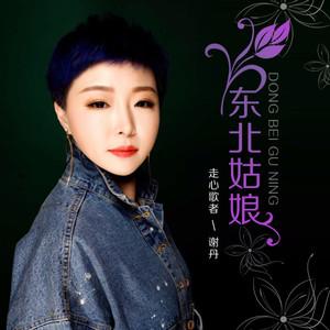 东北姑娘原唱是谢丹,由上善若水翻唱(播放:48)