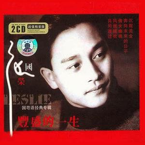 倩女幽魂(热度:1136)由闲云翻唱,原唱歌手张国荣