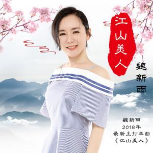 江山美人原唱是魏新雨,由一帘幽梦翻唱(播放:121)