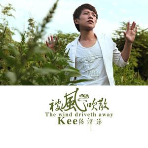 被风吹散(热度:133)由海丽云南11选5倍投会不会中,原唱歌手张津涤