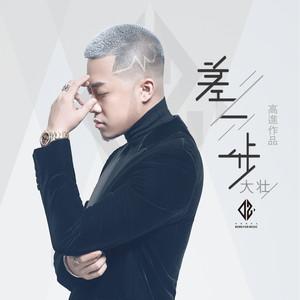 差一步由wj—¥—小霖子演唱(ag官网平台|HOME:大壮)
