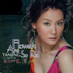 花儿为什么这样红(热度:459)由退翻唱,原唱歌手谭晶