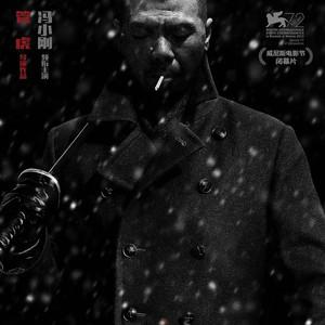 爱的代价(热度:22)由虎瘦雄心在翻唱,原唱歌手冯小刚/李易峰