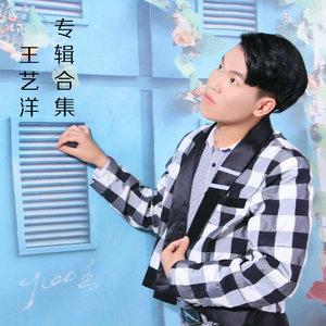 小小竹排(热度:19)由陌上烟雨翻唱,原唱歌手王艺洋