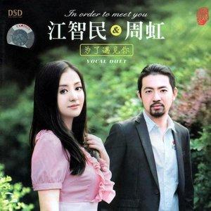 风含情水含笑(热度:70)由释然翻唱,原唱歌手江智民/周虹