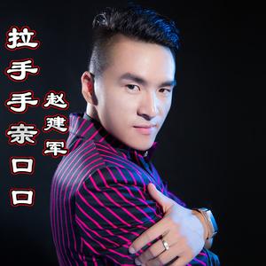 拉手手亲口口(热度:45)由真妮F九妹翻唱,原唱歌手赵建军