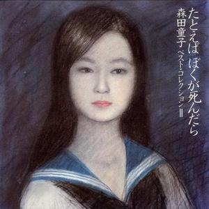 森田童子の画像 p1_37
