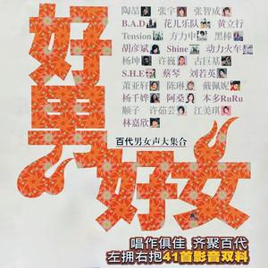 Super Star(热度:12)由徐宝玲翻唱,原唱歌手S.H.E