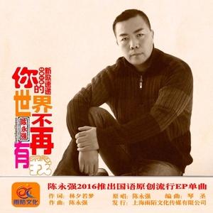 你的世界不再有我(热度:98)由郝令枝翻唱,原唱歌手陈永强