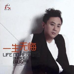 花桥流水(热度:21)由涛哥云南11选5倍投会不会中,原唱歌手高安/纳兰珠儿