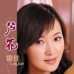 芦花由廿八亩田【军魂】演唱(原唱:雷佳)