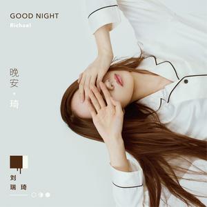 来不及(热度:31)由贝纯依翻唱,原唱歌手刘瑞琦