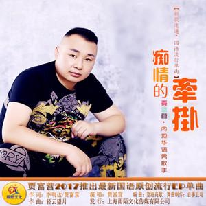痴情的牵挂(舞曲版)(热度:38)由独自飘泊翻唱,原唱歌手贾富营