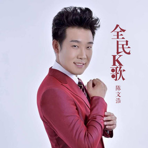 全民K歌(热度:73)由快乐人生翻唱,原唱歌手陈文浩