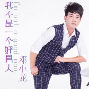 我不是一个好男人(热度:25)由人生快乐翻唱,原唱歌手邓小龙