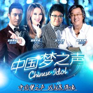 中国梦之声 第8期