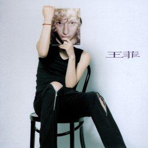 闷(热度:22)由RH我de青青宝贝翻唱,原唱歌手王菲
