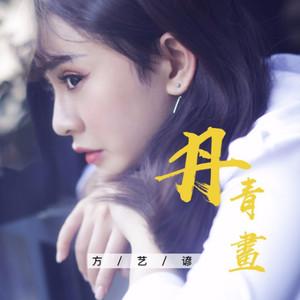 丹青画由蓉蓉演唱(原唱:方艺谚)