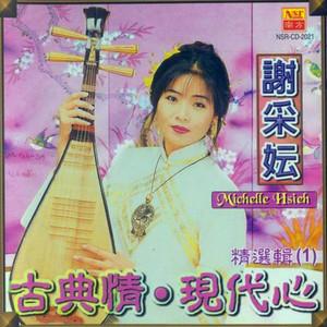 春之梦(热度:40)由陶勋天平山人翻唱,原唱歌手谢采妘