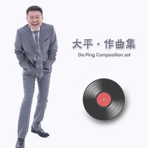 老家(热度:71)由蝶恋花翻唱,原唱歌手闫学晶